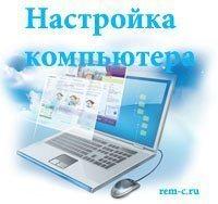 Настройка компьютеров в Нижнем Тагиле